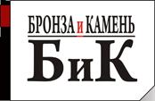 http://www.bronzaikamen.ru