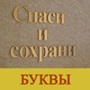 bronza-bukvy