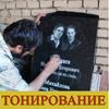 pamyatnik-dvoinoi-portret-tonirovanie-gtavirovki