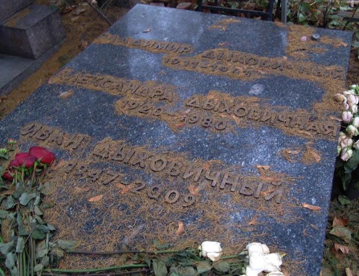 Надгробие Ивана Дыховичного и его родителей.