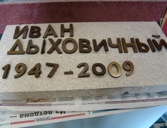 Накладные буквы с штифтами для крепления к камню.
