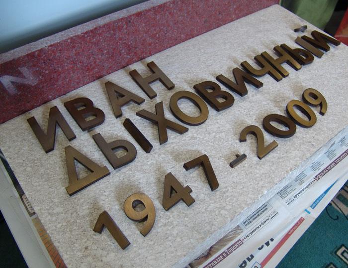 Буквы на надгробии Дыховичного