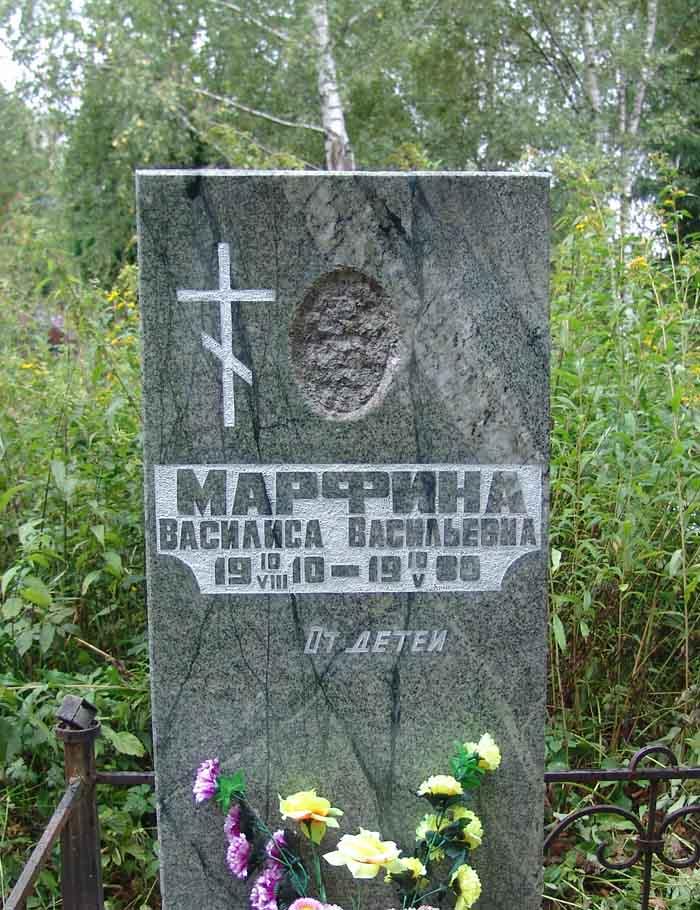 Памятник после проведения реставрационных работ по востановлению текста.