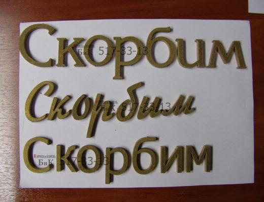 Бувы бронзовые,латунные изготовим. Шрифт любой.