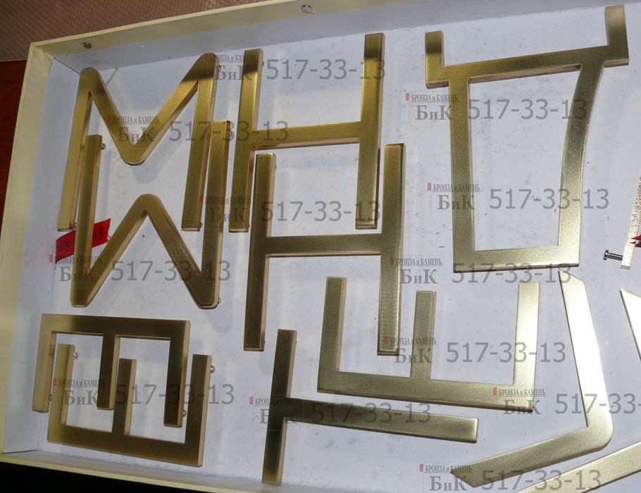 Как сделать металлические буквы. Процесс трудоемкий. Он подробно описан на этой странице.
