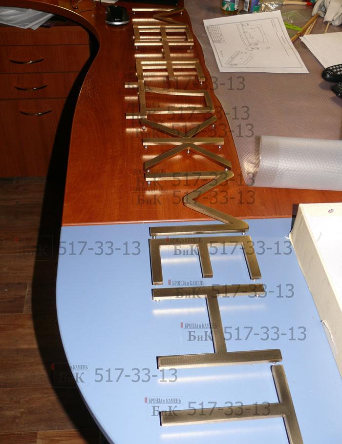 Объемные буквы. Дополнительный объем можно получить установив буквы на кронштейны из латуни.