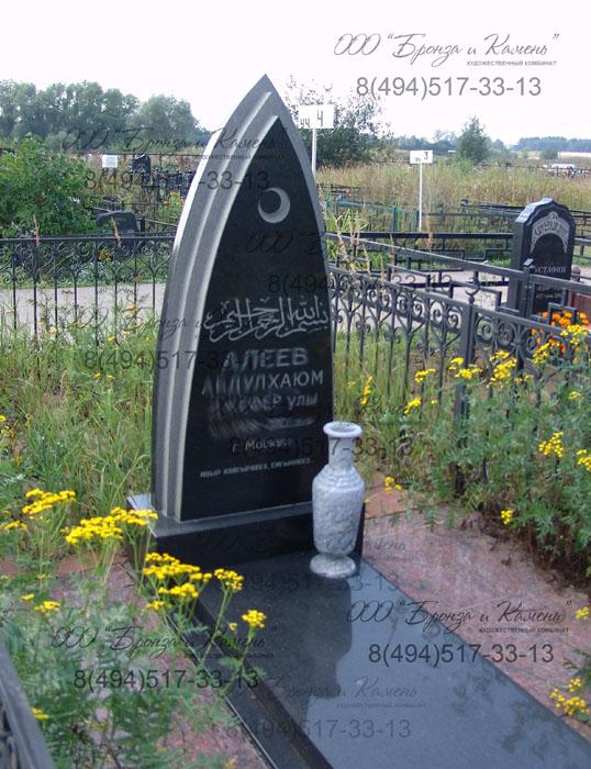 Мусульманское надгробие из черного гранита.