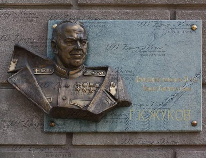Мемориальная доска - бронзовый барельеф.
