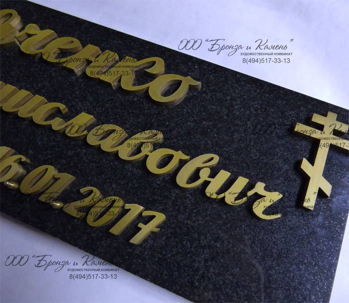 Бронзовые буквы для памятников